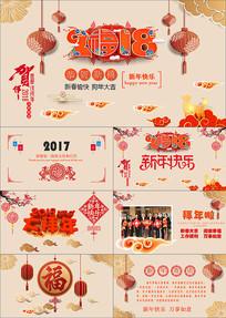 2018新年春节贺卡PPT