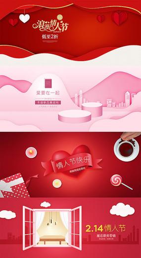4款浪漫情人节banner