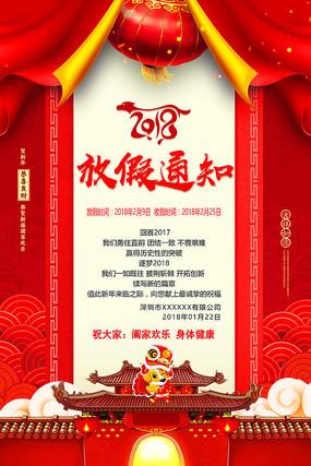 春节放假通知发货通知海报