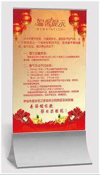 春节新年温馨提示海报