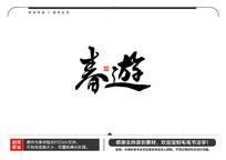 春游毛笔书法字