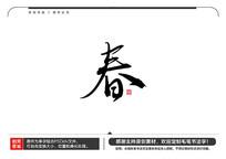 春字毛笔书法字