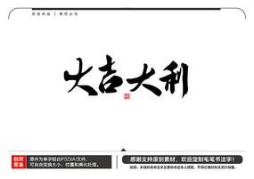 大吉大利毛笔书法字
