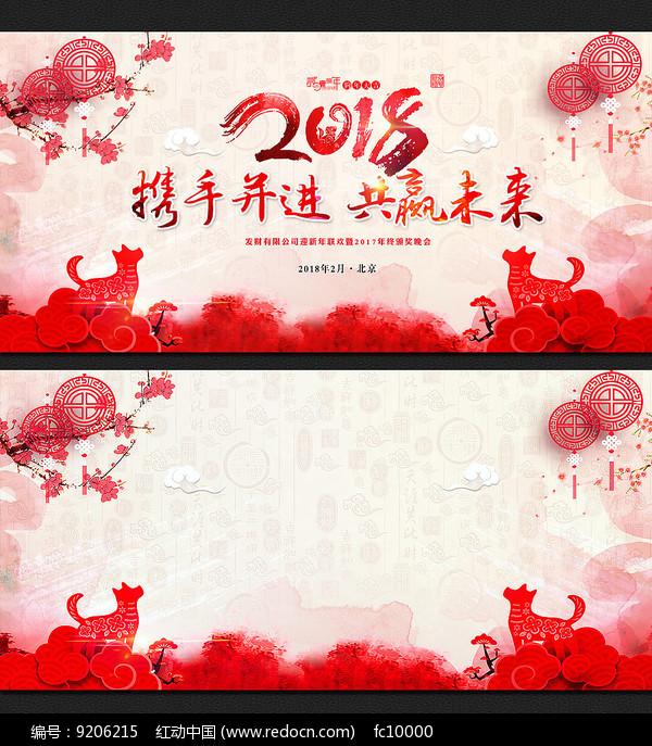 大气水墨红色喜庆狗年年会背景图片
