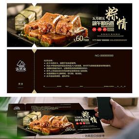 端午节粽子代金券