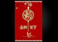 福到金狗贺岁春节祝福海报