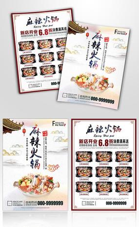 高档麻辣火锅店宣传单