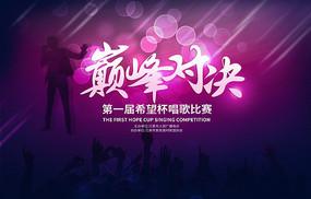 歌唱比赛海报设计