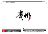广州毛笔书法字
