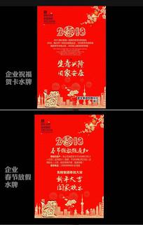 红色简约2018春节放假通知