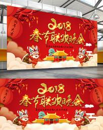 红色喜庆春节联欢晚会舞台背景