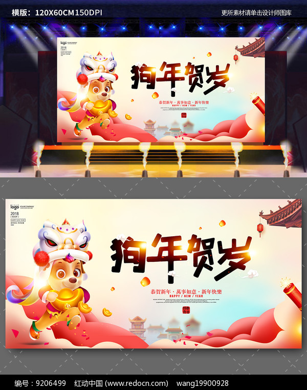 卡通中国风狗年贺岁展板设计图片