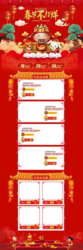 猫贺岁狂欢新春年货节首页模板