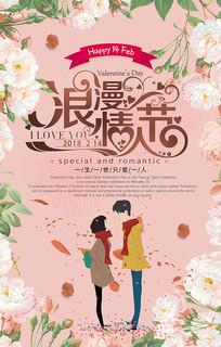 情人节快乐海报