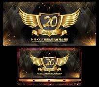 企业辉煌20周年庆典背景