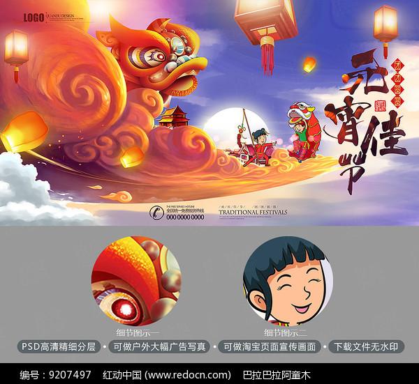 手绘元宵佳节元宵节海报图片