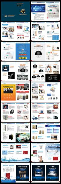 沃福电子科技公司画册