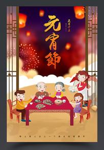 元宵节全家团圆海报