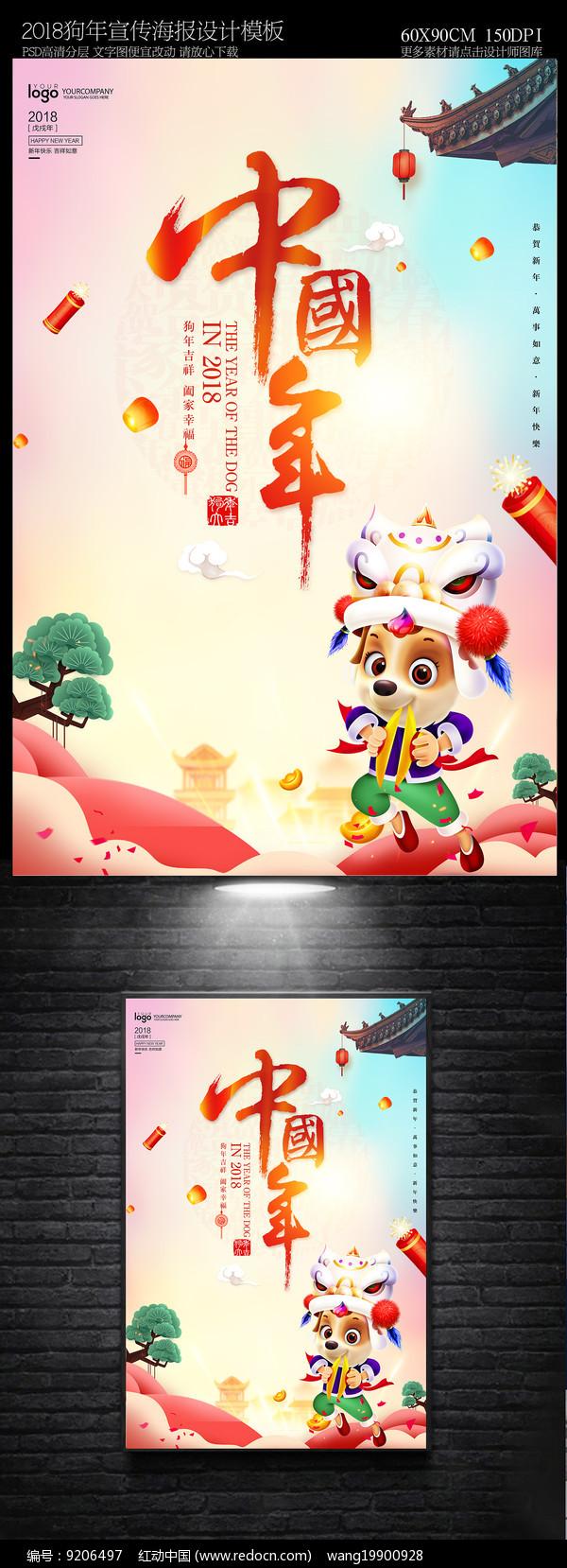 中国风卡通2018中国年海报图片
