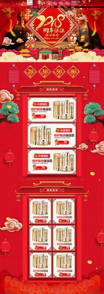 中国风新年首页活动页面专题