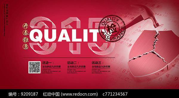 315消费者海报模板图片