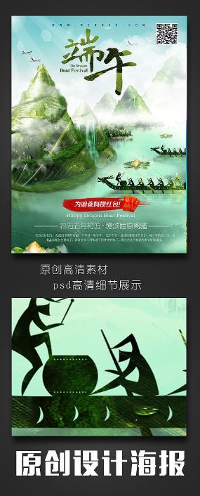 中国风海报模板