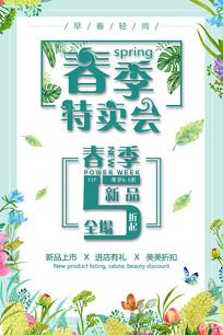 创意文艺小清新春季特卖会海报