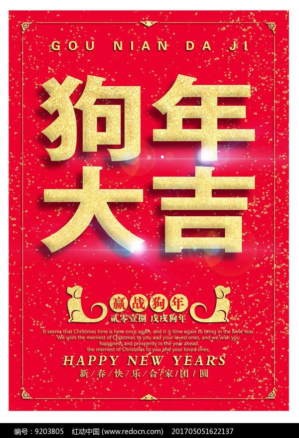 金字新年海报图片