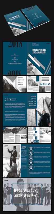 蓝色商务服务画册