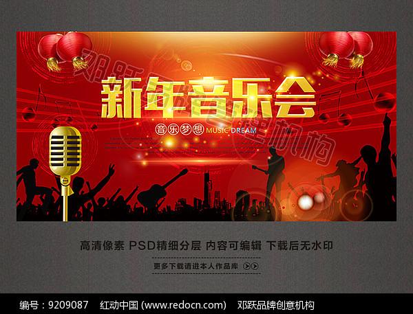 新年音乐会KTV酒吧派对活动背景图片