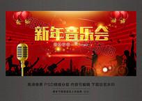 新年音乐会KTV酒吧派对活动背景
