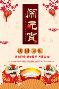 喜庆汤圆闹元宵海报