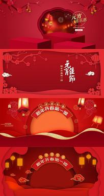 4款元宵节banner海报