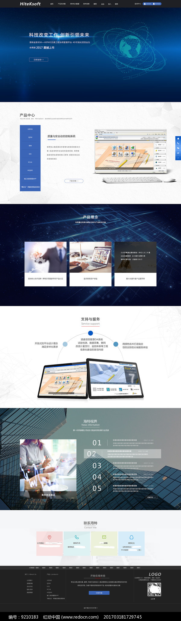 H5网站图片