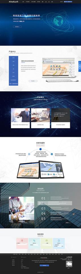 H5网站 PSD