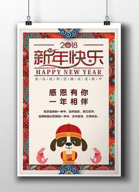 拜年海报新年快乐感恩有你