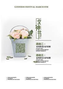 白色清新女神节海报模板