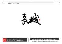 长城毛笔书法字