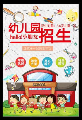 创意幼儿园招生海报设计
