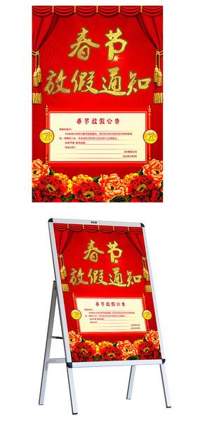 春节放假通知海报设计PSD