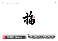 福字毛笔书法字
