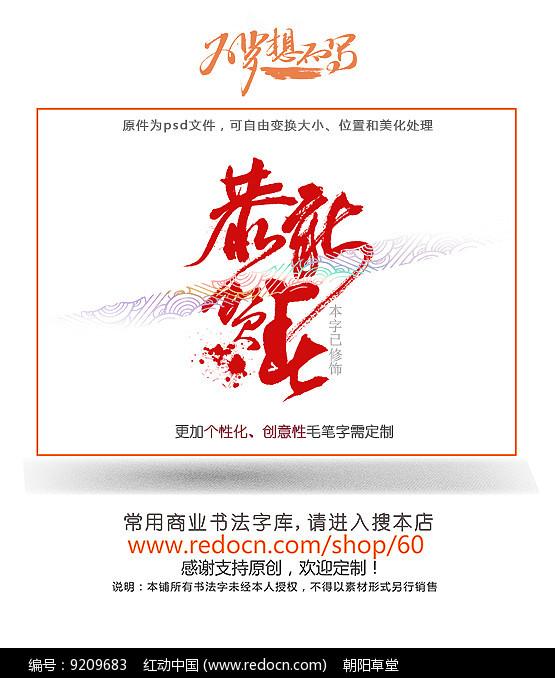 恭贺新春书法字图片