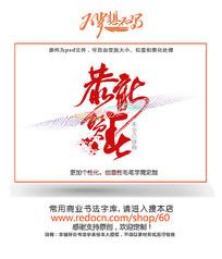恭贺新春书法字