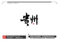 贵州毛笔书法字