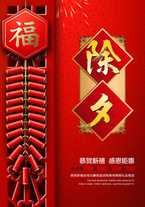 红色创意除夕夜新年海报