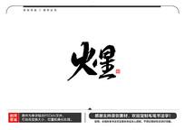 火星毛笔书法字