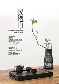 简约古风女神节海报模板