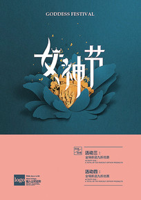 简约女神节海报模板