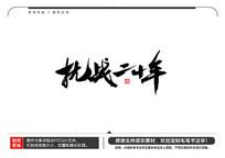 抗战二十年毛笔书法字