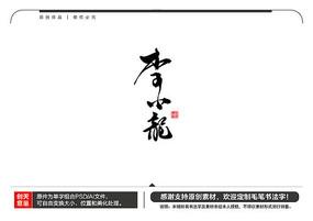 李小龙毛笔书法字